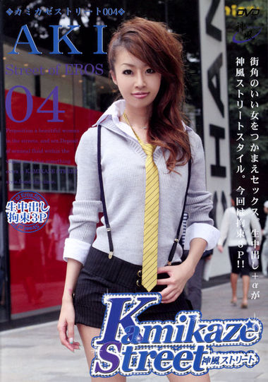 KAMIKAZE STREET #4